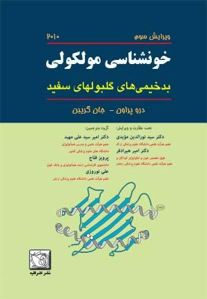 ۸f78_molecular-hematology-final-cover
