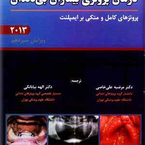 درمان پروتزی بیماران بی دندان ۲۰۱۳ ( بوچر – زارب )