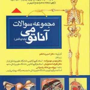 مجموعه سوالات آناتومی – ۲۵۰۰ تست / جلد دوم