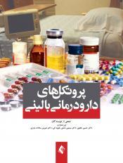 پروتکل های دارودرمانی بالینی