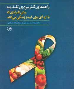 راهنمای کاربردی تغذیه / ایدز