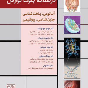 درسنامه بلوک گوارش (آناتومی، بافت شناسی، جنین شناسی، بیوشیمی)