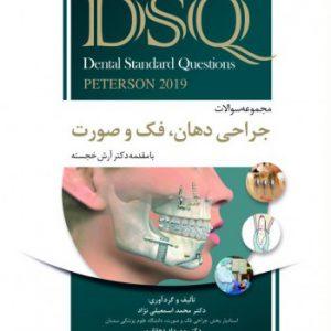 DSQ مجموعه سوالات جراحی دهان فک و صورت پترسون ۲۰۱۹