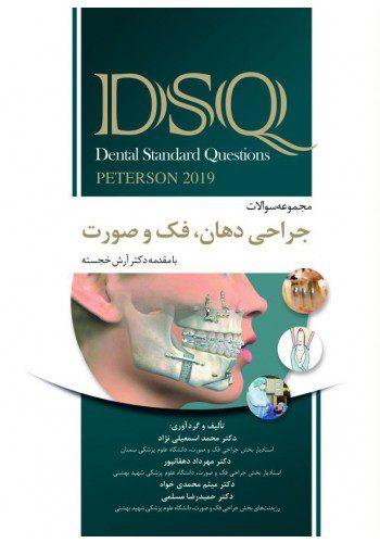 DSQ مجموعه سوالات جراحی دهان فک و صورت پترسون 2019