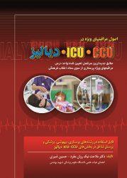 مراقبت های ویژه پرستاری ICU CCU دیالیز