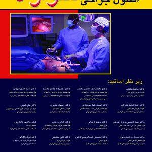 اصول جراحی شوارتز ۲۰۱۰ / ترجمه کامل/ ج۲
