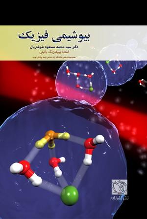 ad4f_biochimie-physic_resize