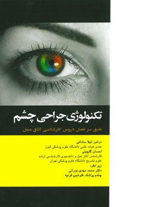 adde_technology-jarahi-cheshm