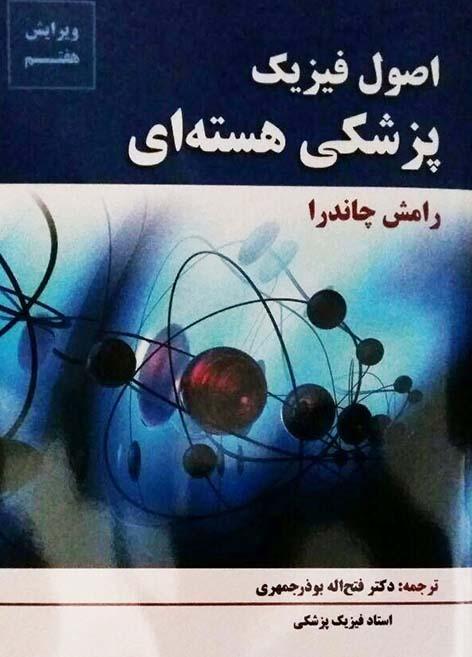 b150_fizik