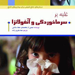 غلبه بر سرماخوردگی و آنفولانزا