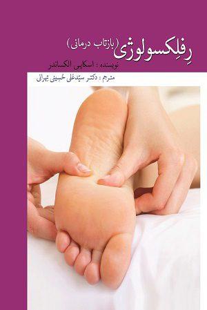 کتاب رفلکسولوژی