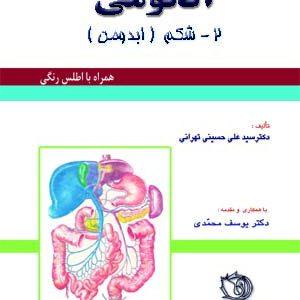 آناتومی شکم ( آبدومن) – ۲