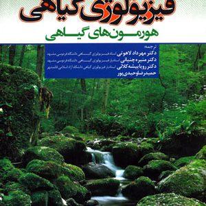 فیزیولوژی گیاهی ۲۰۱۰ (جلد ۲) هورمون های گیاهی