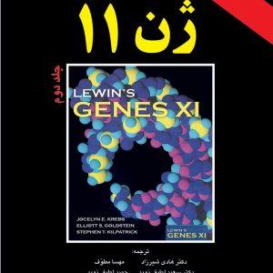 ژن ۱۱ (XI) لوین – جلد دوم