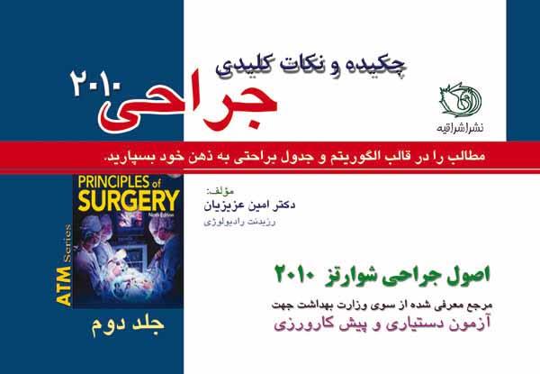 bcdd_atm-surgery-2010-vol-2
