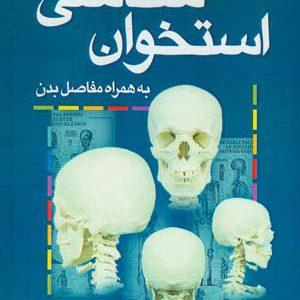 استخوان شناسی به همراه مفاصل بدن