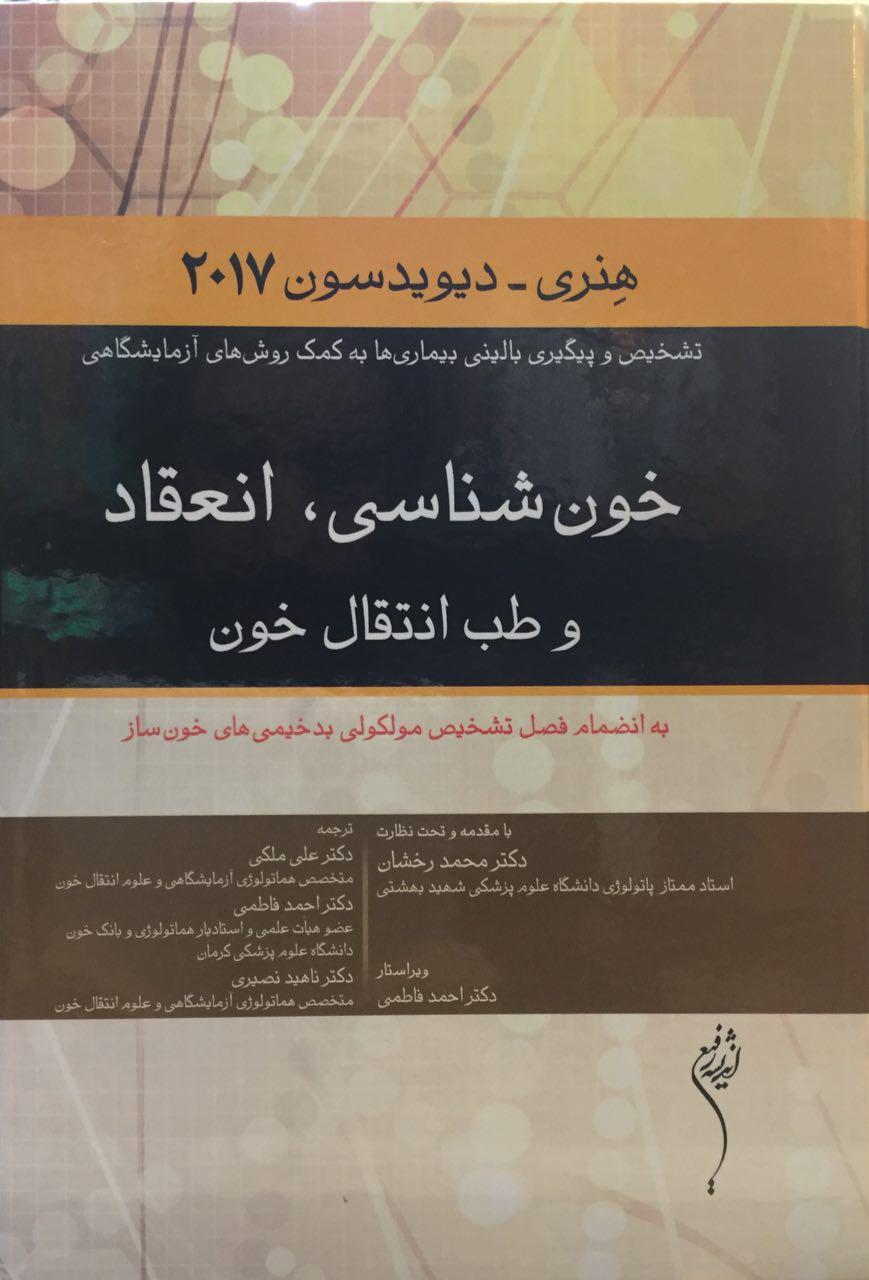 ترجمه کتاب هماتولوژی هنری دیویدسون 2017