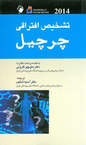 کتاب تشخیص افتراقی چرچیل