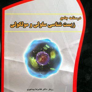 درسنامه جامع زیست شناسی سلولی و مولکولی