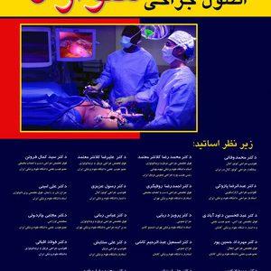 اصول جراحی شوارتز ۲۰۱۰ / ترجمه کامل/ ج۴