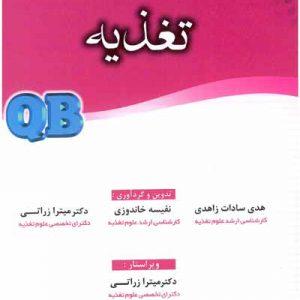 بانک آزمون تغذیه QB