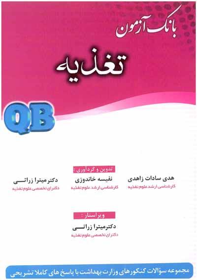 c506_bank-azmon-taghzieh-qb