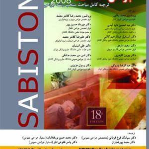 جراحی سابیستون۲۰۰۸ / مباحث منتخب
