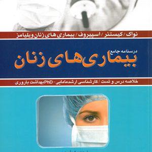 درسنامه جامع بیماری های زنان