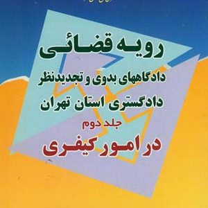 رویه قضائی دادگاههای بدوی و تجدیدنظر دادگستری استان تهران