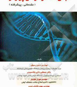مبانی PCR و طراحی پرایمر ( مقدماتی و پیشرفته )