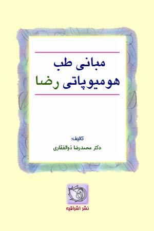 ddb9_mabani-teb-e-homeo-89-6-2