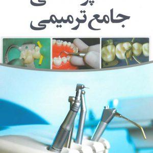 دندانپزشکی جامع ترمیمی