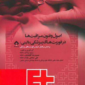 اصول و فنون مراقبت ها در فوریت های پزشکی (بالینی)