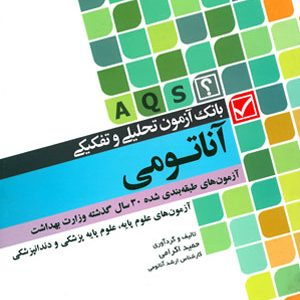 AQS | بانک آزمون تحلیلی و تفکیکی آناتومی