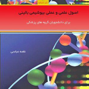 اصول علمی و عملی بیوشیمی بالینی