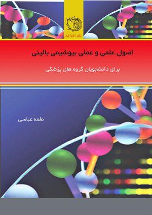 e186_abbasi-naghmeh-jeld_resize