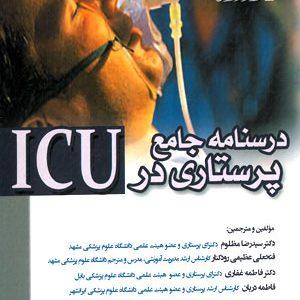 درسنامه جامع پرستاری در ICU (جلد ۲)