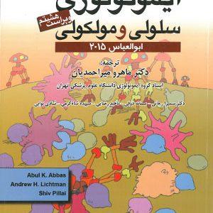 ایمونولوژی سلولی و مولکولی ابوالعباس ۲۰۱۵