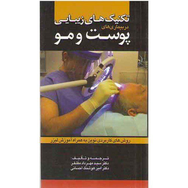 ed51_shop-netshahr-com-book-978-600-92363-8-1-31