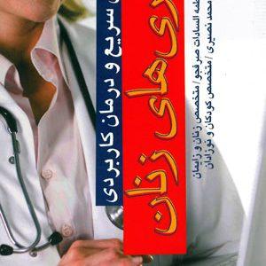تشخیص سریع و درمان کاربردی بیماری های زنان