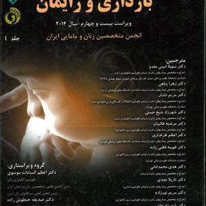 بارداری و زایمان ویلیامز ۲۰۱۴ (جلد ۱)