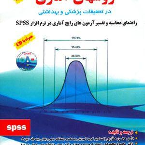 روشهای آماری در تحقیقات پزشکی و بهداشتی (همراه CD)