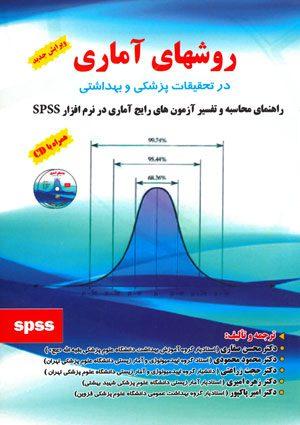 fb53_ravesh-amari-spss