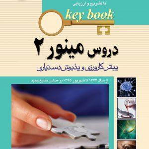 KEYBOOK بانک جامع سوالات پیش کارورزی و دستیاری –  دروس مینور – جلد ۲