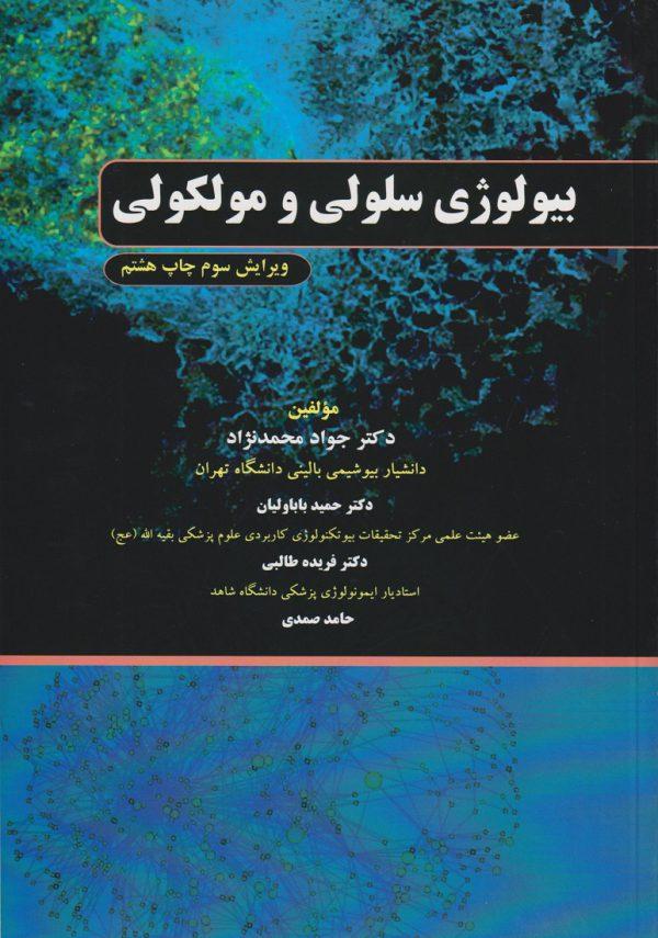 بیولوژی سلولی مولکولی محمدنژاد | ویرایش سوم 1400 - چاپ هشتم