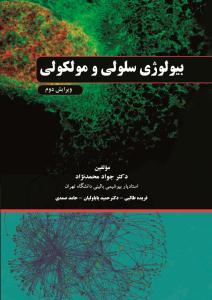 کتاب بیولوژی سلولی مولکولی محمدنژاد | خلاصه کتاب لودیش - جزوه زیست شناسی محمد نژاد