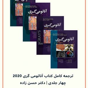 ترجمه کامل کتاب آناتومی گری برای دانشجویان ۲۰۲۰ | ترجمه دانشگاه تهران
