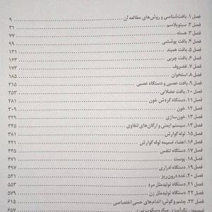 فهرست کتاب بافت شناسی جان کوئیرا ۲۰۲۱ دکتر حسن زاده – نشر ابن سینا