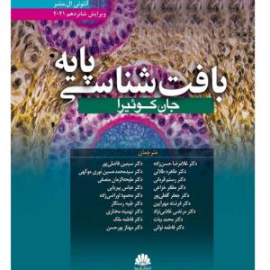 بافت شناسی جان کوئیرا ۲۰۲۱ | ترجمه اساتید دانشگاه تهران