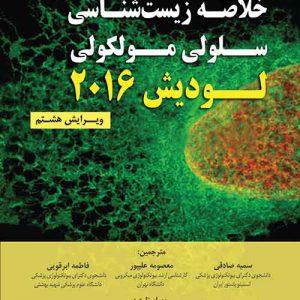 خلاصه زیست شناسی سلولی مولکولی لودیش ۲۰۱۶